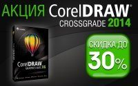 CORELDRAW CROSSGRADE 2014 СКИДКИ ДО 30% НА CORELDRAW GRAPHICS SUITE Х7