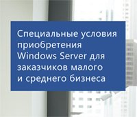 Скидки на Windows Server
