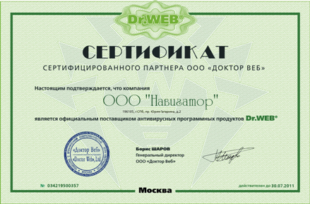 certificate Dr.Web.png